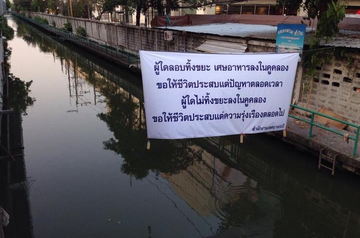 Banners over polluted canals in Bangkok.